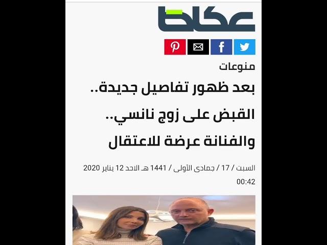 تم إلقاء القبض على القاتل فادي الهاشم زوج نانسي عجرم والأن قيد التحقيق ..