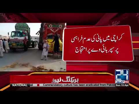 Residents protest against water crisis in Karachi