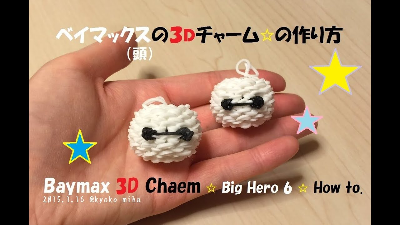 Big hero 6 Baymax(head) 3D Charm☆ベイ ...