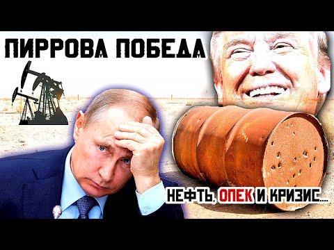 ПИРРОВА ПОБЕДА - нефть, ОПЕК+ и кризис....