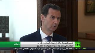 الأسد: الغرب لا يكترث لمقتل المدنيين على يد الإرهاب في تدمر ولا يهمه تدمير الإرث الحضاري