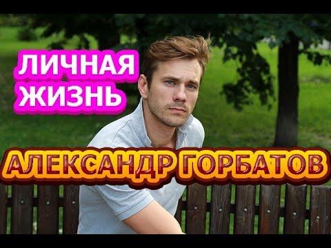 Александр Горбатов - биография, личная жизнь, жена, дети. Актер сериала Холодные берега