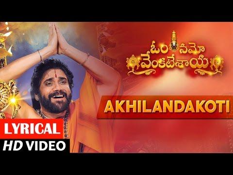 Akhilanda Koti Full Song lyrical | Om Namo Venkatesaya | Nagarjuna, Anushka Shetty | M M Keeravani