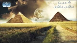 Sherine - Belady Belady | شيرين - بلادي بلادي