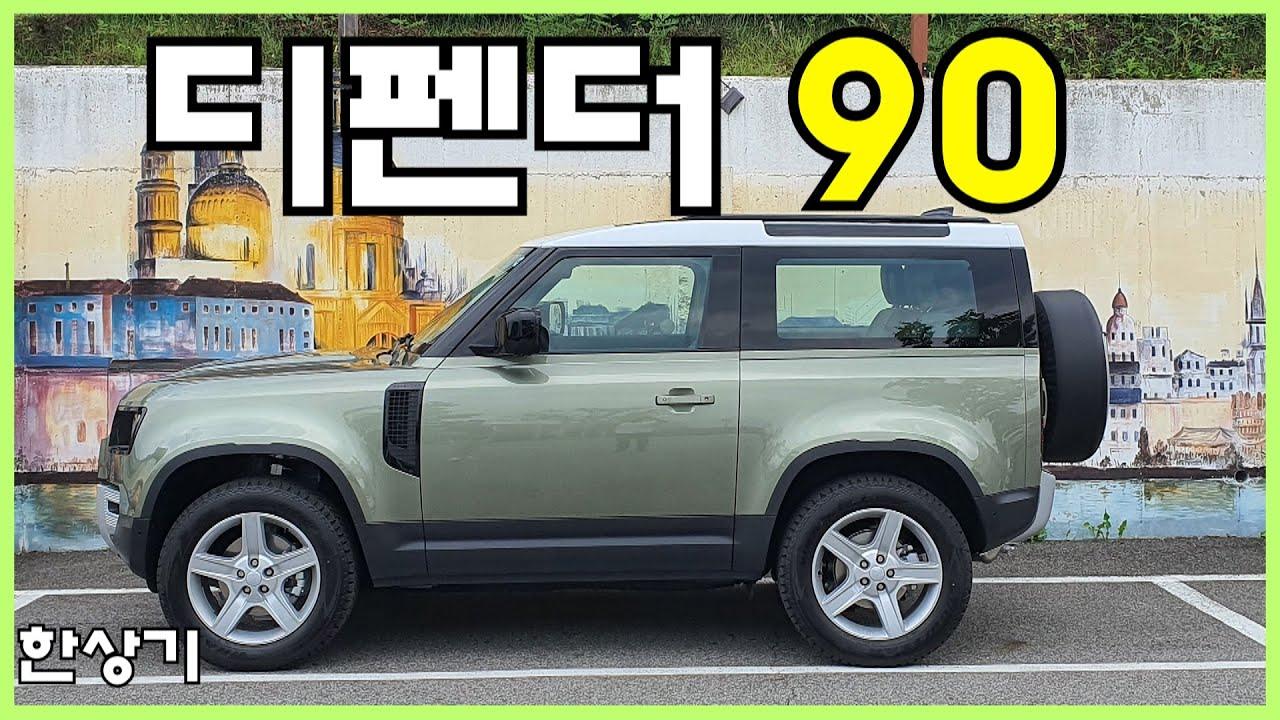 랜드로버 올 뉴 디펜더 90 D250 SE 시승기, 9,290만원(2021 Land Rover Defender 90 Test Drive) - 2021.07.20