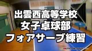 【気になる目線】出雲西高等学校(島根県) 女子卓球部 フォアサーブ練習の目線