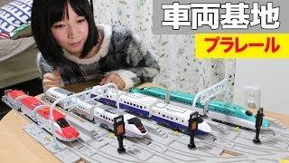 プラレール 車両基地 thumbnail