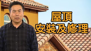 房屋屋頂的安裝及修理|華美建設集團姜曉東總裁