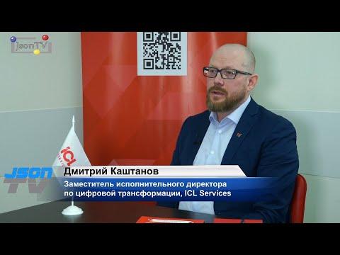 Цифровизация бизнеса. Подробно о трендах от эксперта ICL Services Дмитрия Каштанова