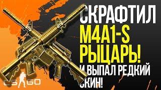 СКРАФТИЛ M4A1-S РЫЦАРЬ В ЛУЧШЕМ КАЧЕСТВЕ! - ВЫПАЛ РЕДКИЙ СКИН! - ОТКРЫТИЕ КЕЙСОВ CS:GO