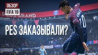 PES заказывали? Обзор FIFA 19