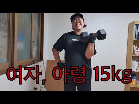 [상여자의 도전] 일반인 여자 아령 15kg들기!