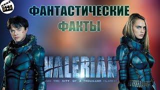 Валериан и город тысячи планет   15 Фантастических Фактов