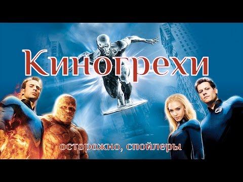 Фантастическая четверка 2: Вторжение Серебряного серфера (2007)— русский трейлер