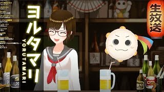[LIVE] 【22:00~生放送】ヨルタマリ〜夜のたまり場〜