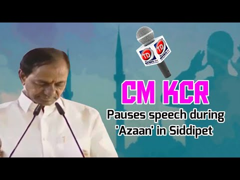 CM KCR Pauses speech during 'Azaan' in Siddipet | CM KCR ne Azaan sun kar apni speech rokdi |TD News