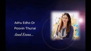 Netrikann - Idhuvum Kadandhu Pogum Lyric | Nayanthara | Sid Sriram | Girishh