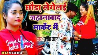 #Video - मगही गीत   Sujit Dhawan I छौड़ा लेगेलई जहानाबाद मार्केट में II Bhojpuri Superhit Song 2020