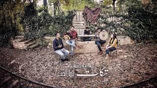 يما الحب يما - نسخة الكاريوكي - فرقة تكات