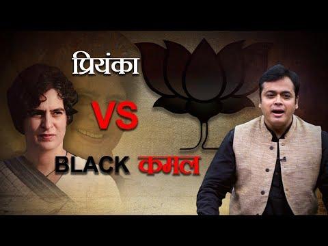 प्रियंका VS BLACK कमल - Newschakra with Abhisar Sharma