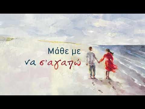 Μάθε με να σε αγαπώ (promo book clip)