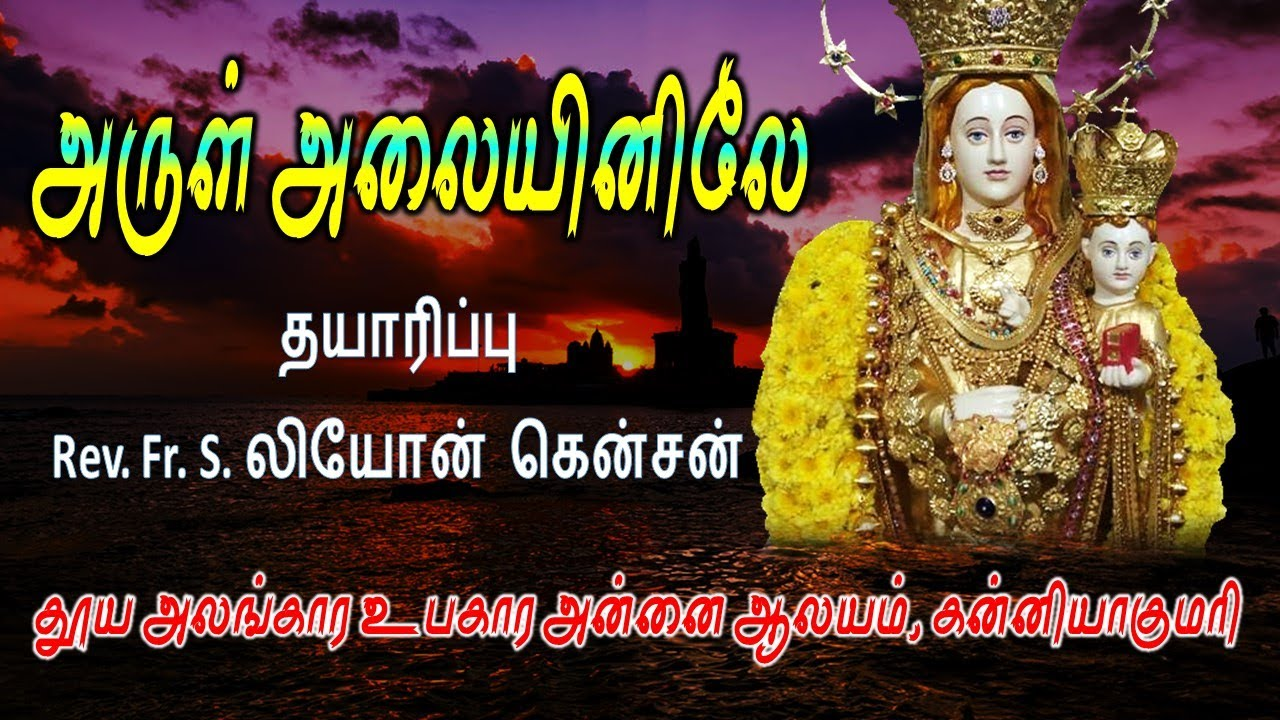 Tamil Christian | அருள் அலையினிலே | Our Lady of Ransom Church