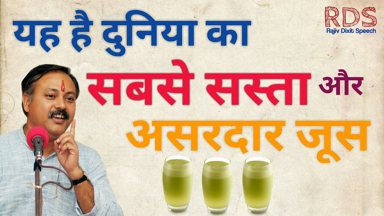 Cheapest and most effective juice in the world by Rajiv Dixit Speech
