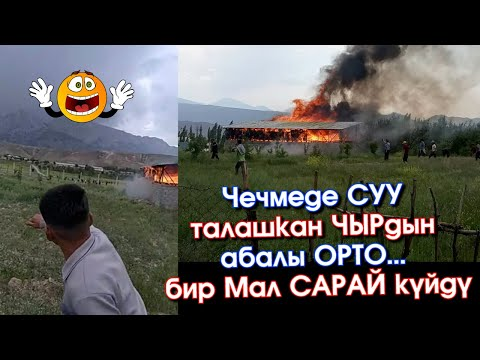 Чечме: ЧЫРДЫН абалы ОРТО / Тажиктер Кыргыздарга караштуу булакты талашып жатат  😱 | Акыркы Кабарлар