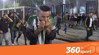 Le360.ma • .فرحة هستيرية لجماهير الرجاء بعد الفوز ضد الوداد