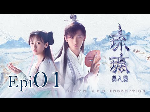 Eng Sub 琉璃 Love and Redemption Epi  01 成毅、袁冰妍、劉學義