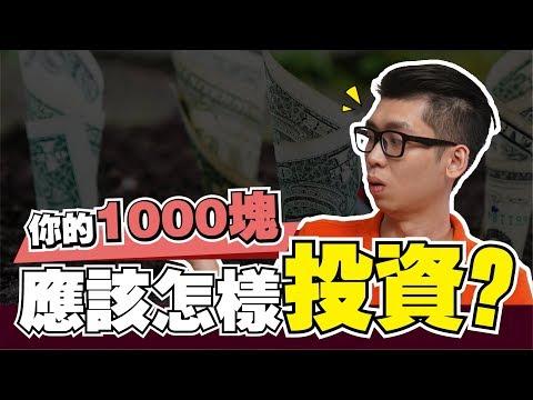 怎样开始投资你的1000块?