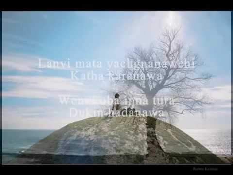 Adura madin eliya galanawa   Sinhala Hymn