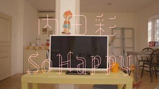 内田彩 - So Happy (Official Music Video) Full ver.   TVアニメ「お前はまだグンマを知らない」EDテーマ