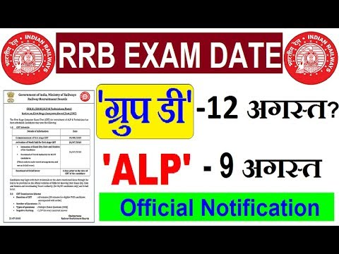RRB GROUP D EXAM DATE || RAILWAY RECRUITMENT 2018 #EXAM DATE OUT #ADMIT CARD #ALP