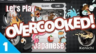 Let's Play 🍔OVERCOOKED🍔 in Japanese! *Part 1「Overcooked]って協力ゲームを4人でやってみました!