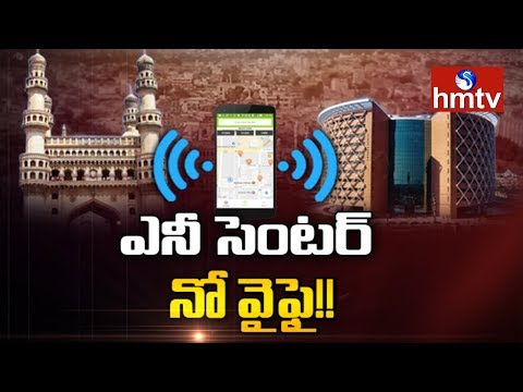 ఎనీ సెంటర్.. నో వైఫై | Hyderabad People Disappointed Over Free Wifi | hmtv Wifi Reality Check