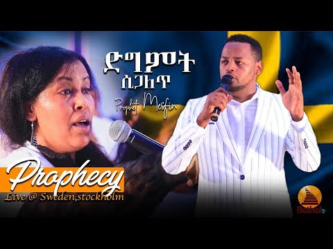 "Accurate Prophecy""ድግምቱ ሲጋለጥ""BETHEL TV CHANNEL WORLDWIDE With Prophet Mesfin Beshu #Sweden Stockholm"