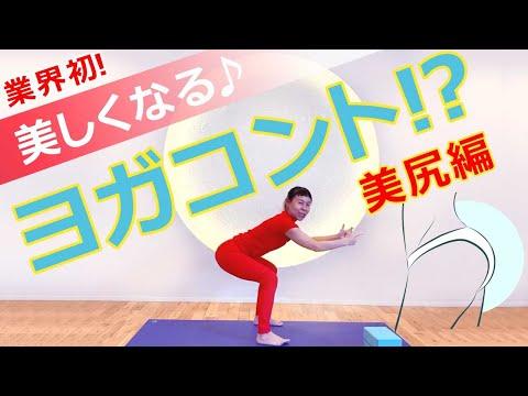 業界初!【 美しくなるヨガコント !?|美尻 編 】 講師:片岡まり子