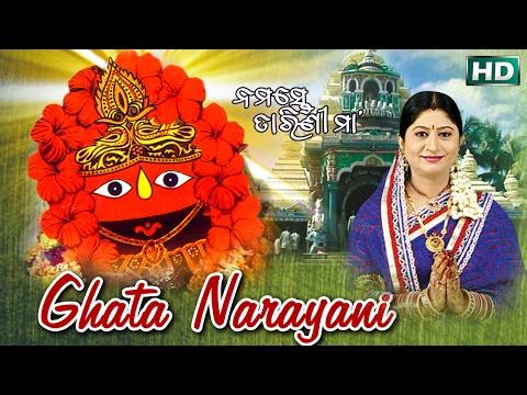 GHATA NARAYANI ଘଟ ନାରାୟଣୀ || Album- Namaste Tarini Maa || Namita Agrawal || SARTHAK MUSIC