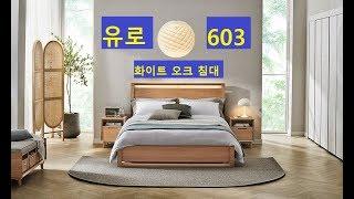 한샘 유로603 침대 / 신혼침대  / 한샘 원목 침대…