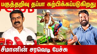 Seeman Speech | Karuppar Koottam | NTK
