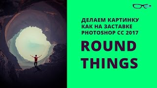 Делаем заставку как в Photoshop CC 2017 | Round things poster like Photoshop CC 2017