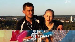 Будем знакомы. Мужское / Женское. Выпуск от 27.09.2019