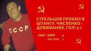 Удар Стрельцова штанга  Добивание Численко  Гол!