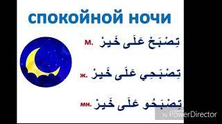 Египетский диалект арабского языка (1-ый урок)