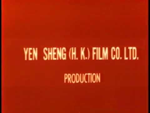 Yen Sheng (H. K.) Film Co. Ltd. (1979)