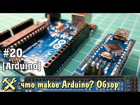 Что такое Arduino