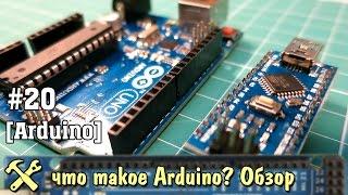 Что такое Arduino(, 2015-12-02T06:02:09.000Z)