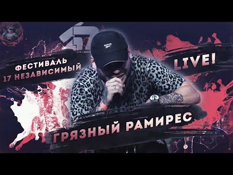 RAM (Грязный Рамирес) - Фестиваль 17 независимый (LIVE) / 4, 7 раунд, Give it up, Молот, Токсин