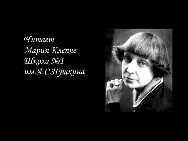 Изображение предпросмотра прочтения – №1Школа читает произведение «Я тебя отвоюю у всех ....» М.И.Цветаевой